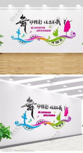 舞蹈艺术培训文化墙