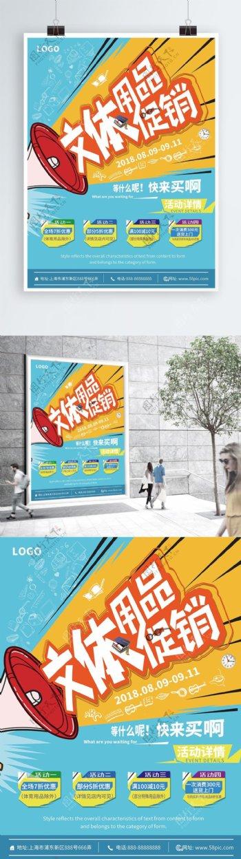 创意几何文化体育用品促销海报