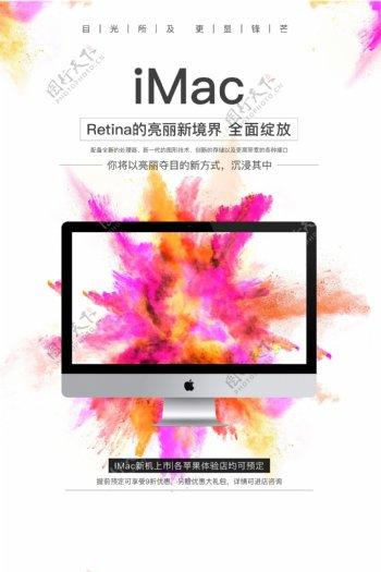 iMac海报