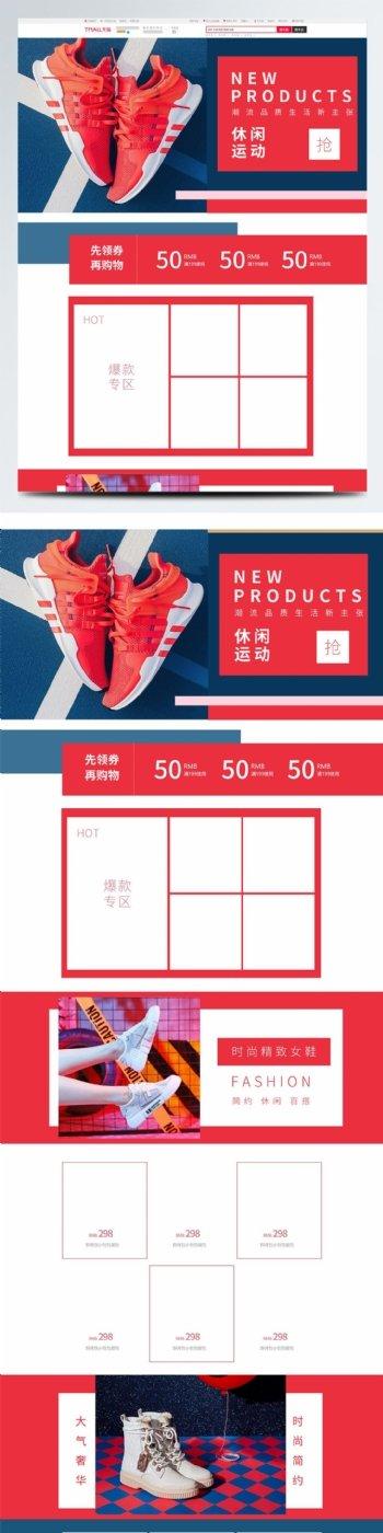简约运动休闲鞋促销模板