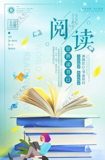 阅读学习广告