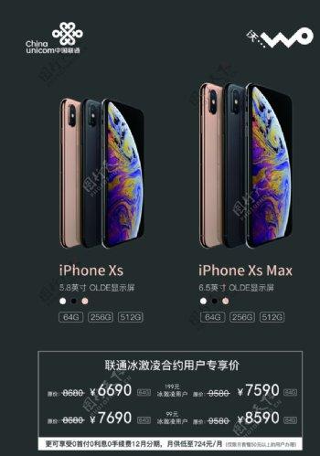 中国联通广告苹果手机广告