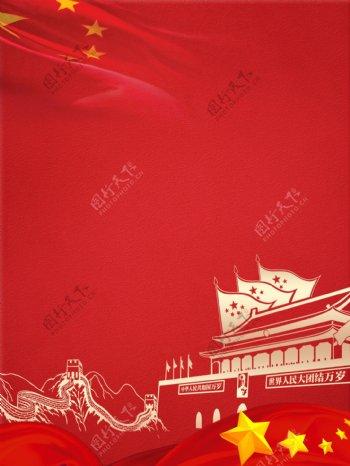 手绘红色背景十九大背景素材
