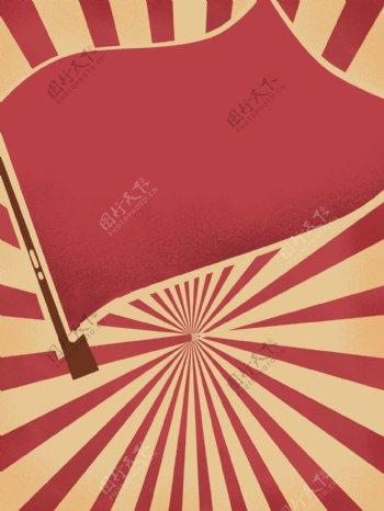 卡通红旗几何双十二背景