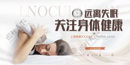 远离失眠关注身体健康展板下载