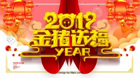 原创立体字2019金猪送福猪年海报