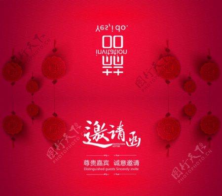 红色婚礼邀请函.psd