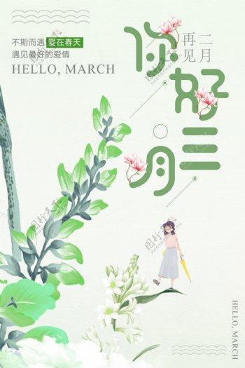 小清新你好三月海报设计