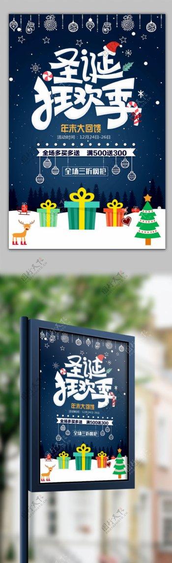 2017年圣诞狂欢季促销海报设计