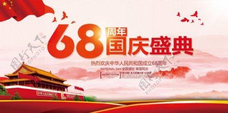 68国庆盛典国庆节展板模板