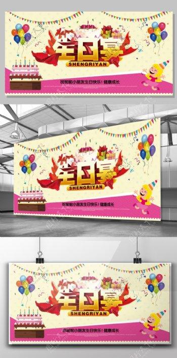 生日宴会背景展板