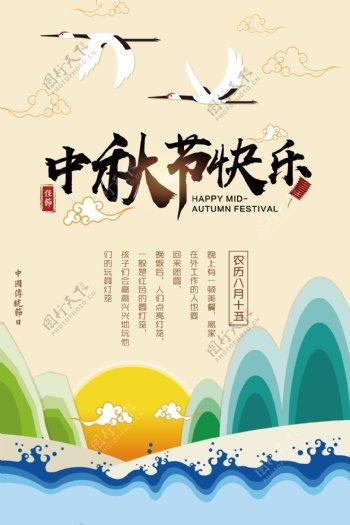 扁平风中秋节快乐海报设计