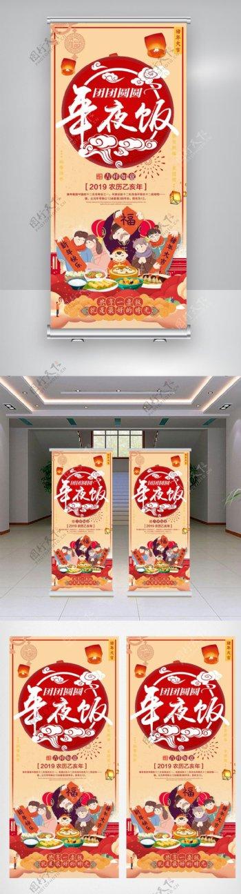 团圆年夜饭展架设计