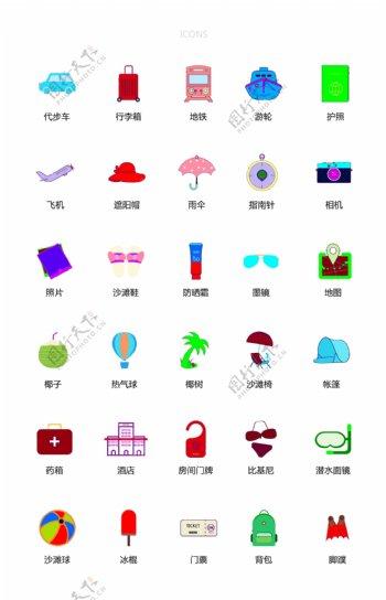 旅游icon设计模板