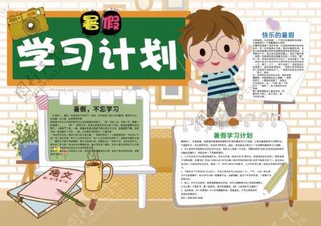 暑假学习计划快乐暑假生活小报