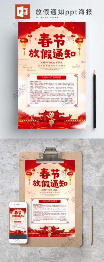 喜庆春节灯笼放假通知ppt海报设计