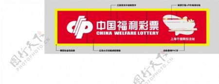 红色通用三面发光字中国福利彩票门头设计