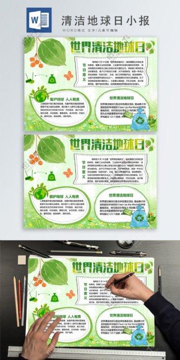 绿叶清洁地球日小报