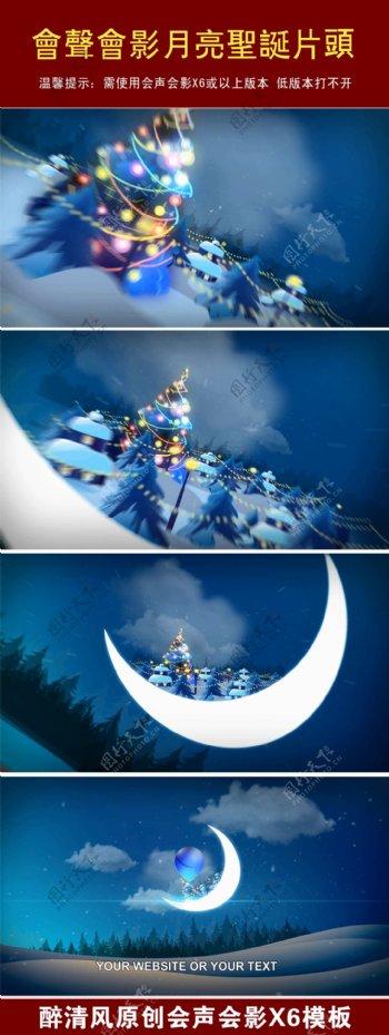 会声会影唯美月亮LOGO片头