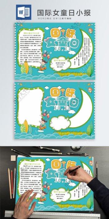绿色卡通国际女童日小报word海报