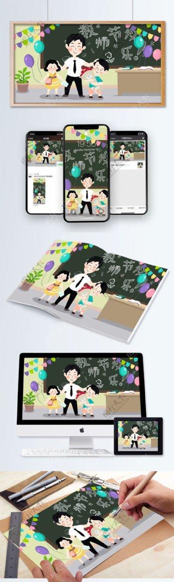 教师节节日庆祝插画
