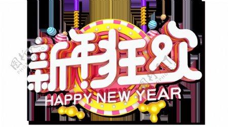 pr缤纷色彩水彩新年狂欢视频背景文字