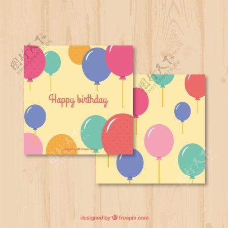 生日贺卡具有不同颜色的气球
