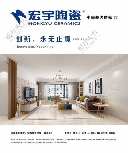 瓷砖海报广告设计