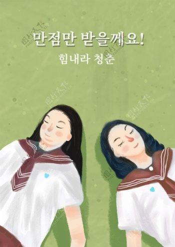 绿色新鲜的手和xie和学生战斗psd海报