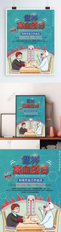 原创插画世界高血压日节日海报
