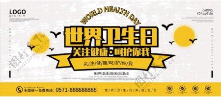 简约国际卫生日展板