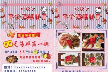 海鲜餐厅传单