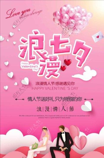 粉色浪漫七夕节剪纸风psd海报