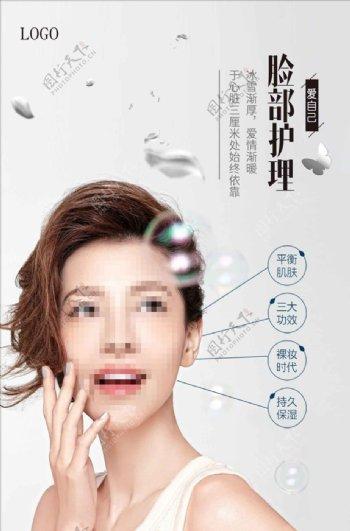 美容院脸部护理宣传海报