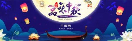 蓝色月饼月亮品味中秋节海报banner电商淘宝