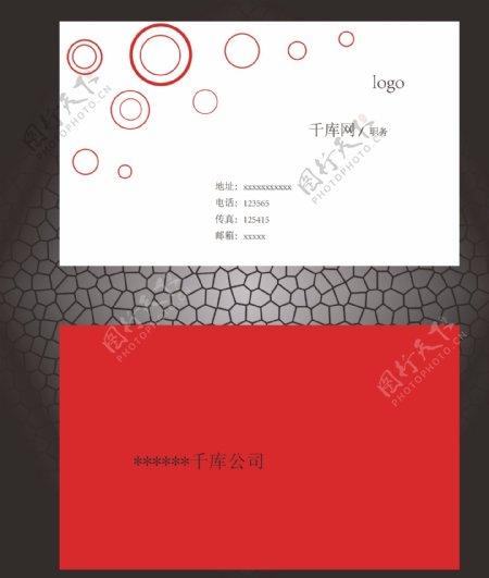 千库原创红色经典名片设计
