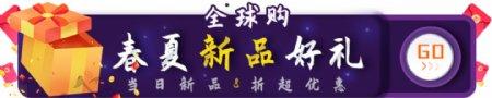 紫色商城活动ui网页新品预告banner