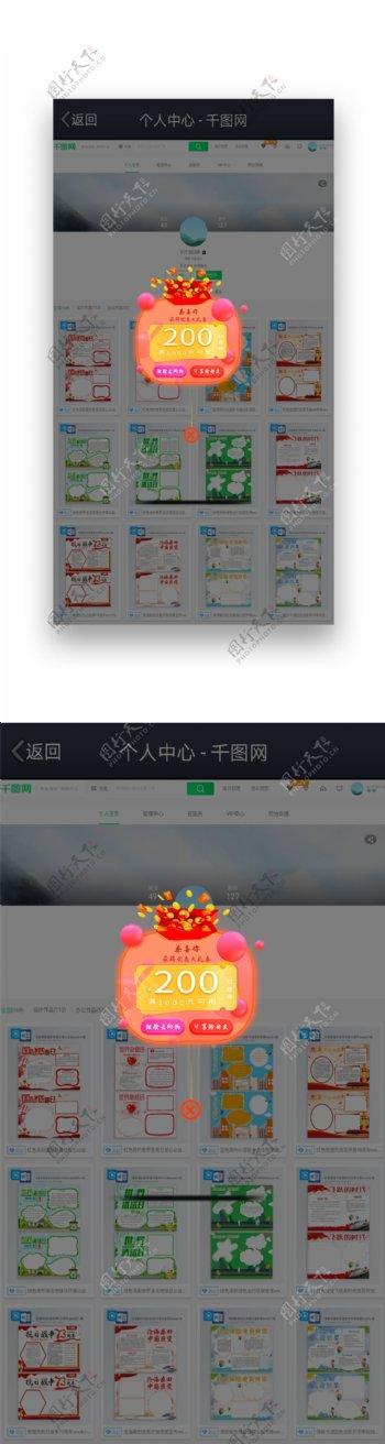 商城电商优惠券活动广告UI网页界面矢量原