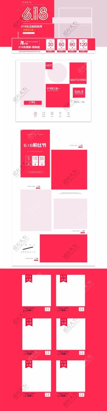 618父亲节电商年中促销粉色淘宝首页