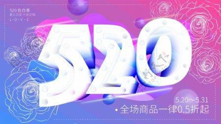 520为爱促销告白季渐变炫彩线条原创展板
