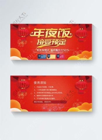 红色喜庆年夜饭优惠券