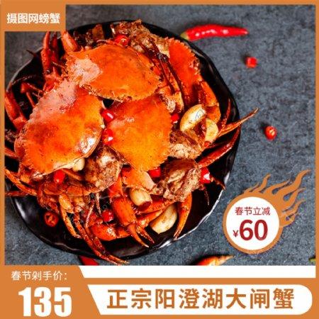 香辣蟹促销淘宝主图