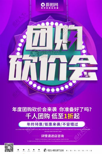 紫色立体团购砍价会团购促销海报