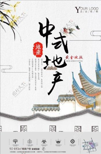 中国风房地产户外广告设计模板