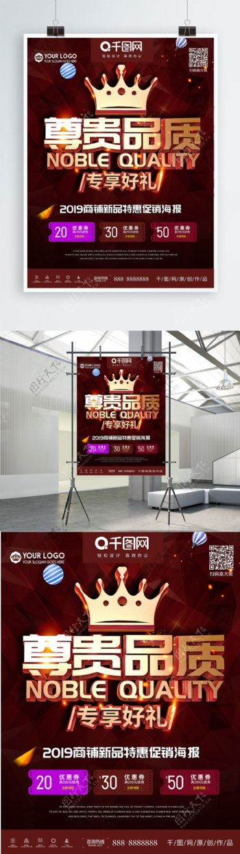 红金尊贵品质专享好礼优惠促销海报