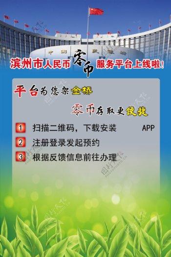 中国人民银行人民币