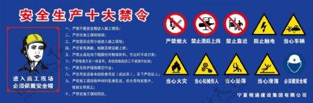 安全生产十大禁令