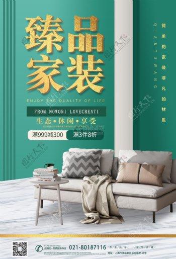绿色高端家装海报