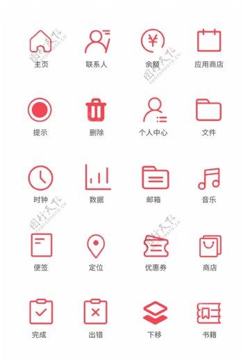 UI设计手机功能按钮icon设计