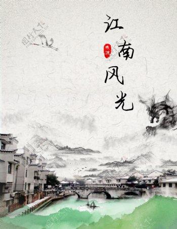 江南风光旅游画册封面